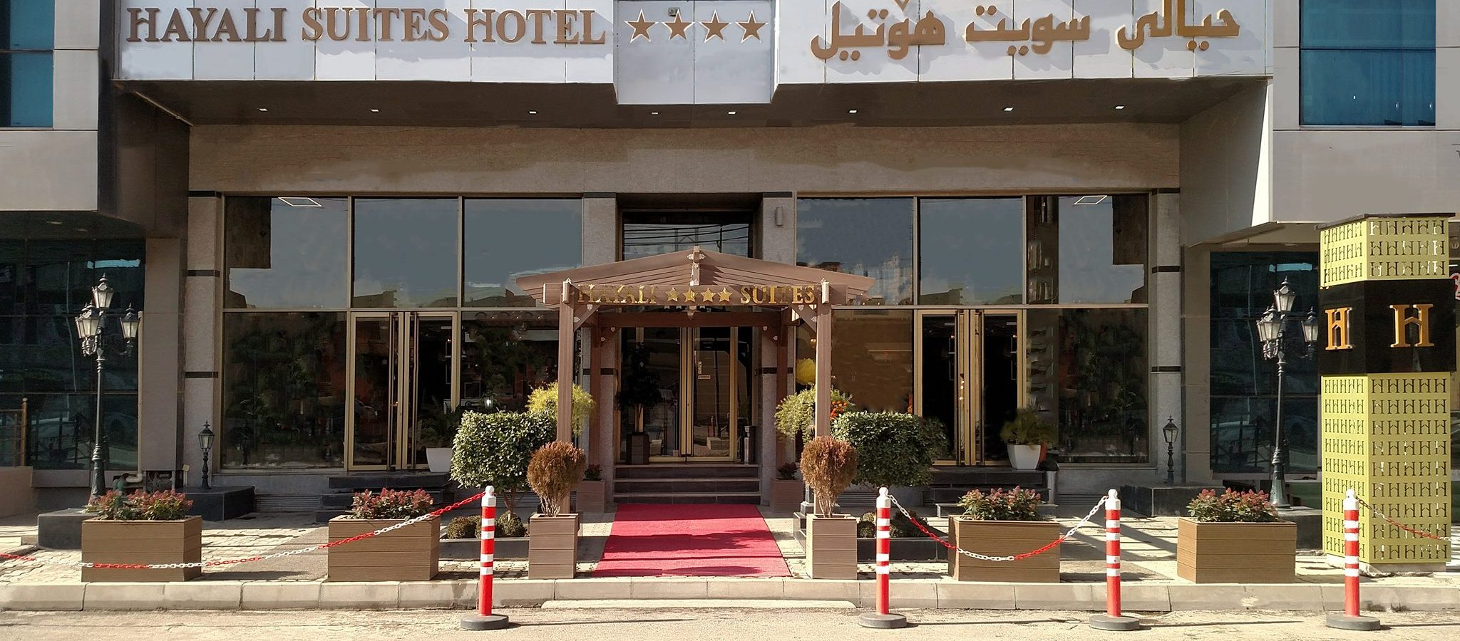 HAYALI SUITES - Erbil – Let us be your home and be a part of our family